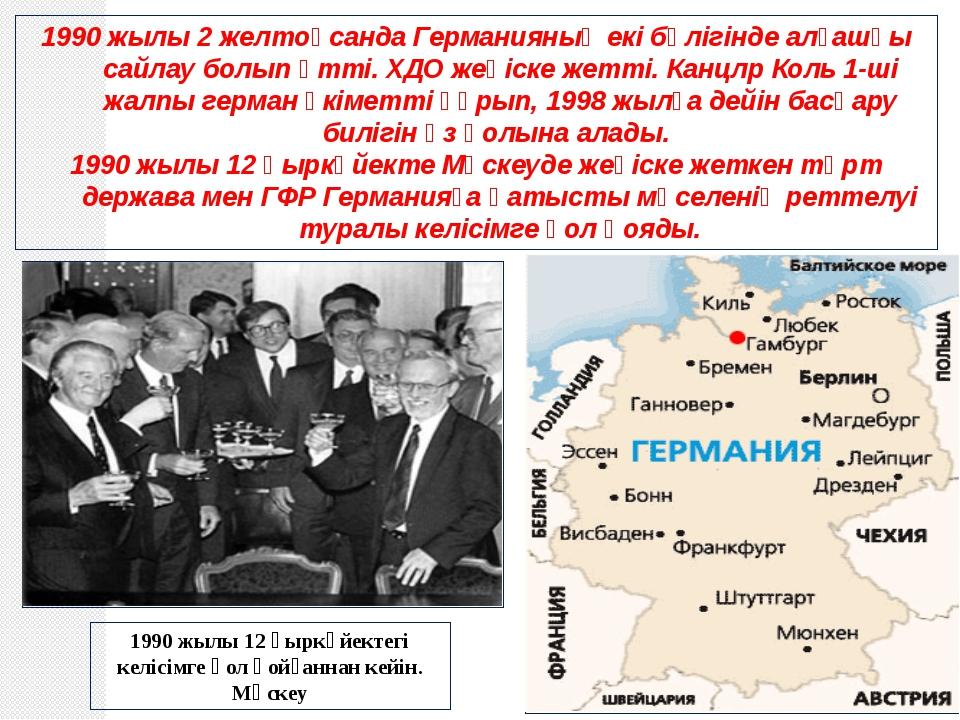 1990 жылы 2 желтоқсанда Германияның екі бөлігінде алғашқы сайлау болып өтті....