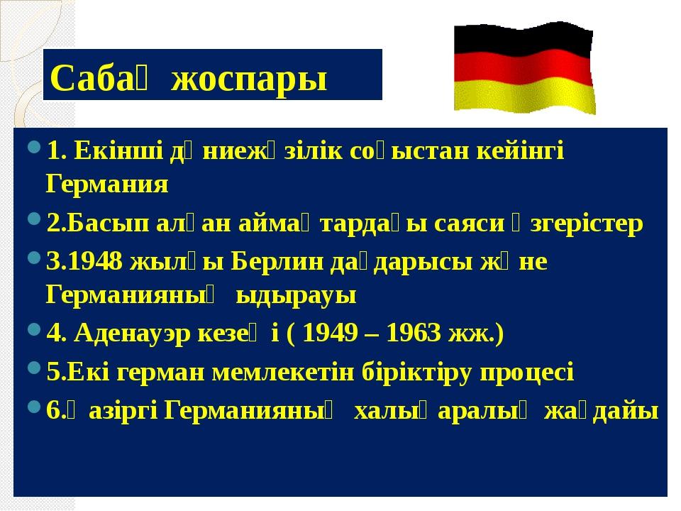 Сабақ жоспары 1. Екінші дүниежүзілік соғыстан кейінгі Германия 2.Басып алған...