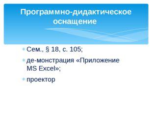 Сем., § 18, с. 105; демонстрация «Приложение MS Excel»; проектор Программно-