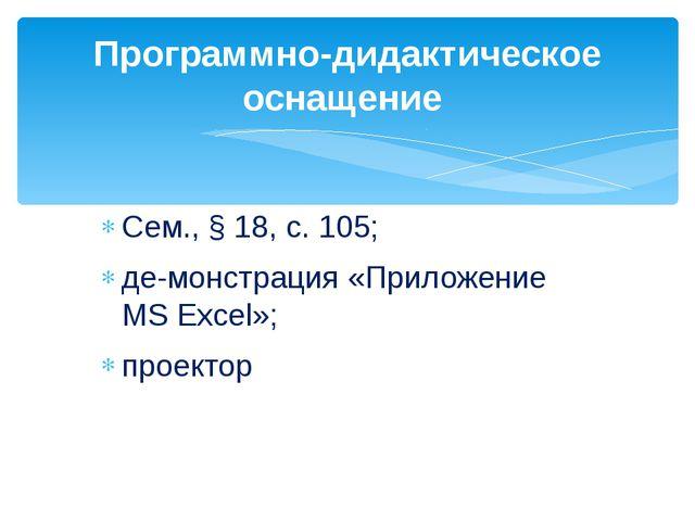 Сем., § 18, с. 105; демонстрация «Приложение MS Excel»; проектор Программно-...