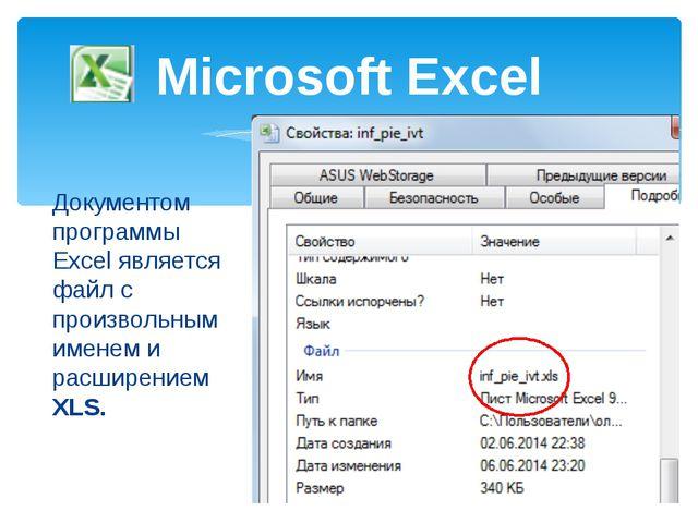 Документом программы Excel является файл с произвольным именем и расширением...