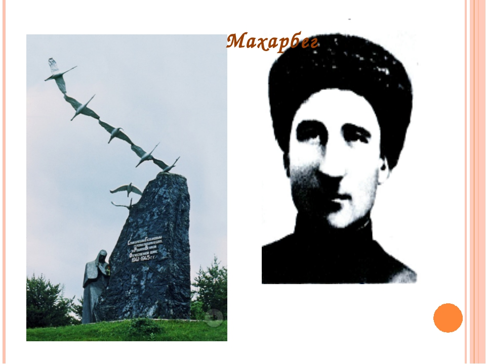 Махарбег