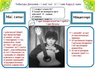Табылды Досымов – қазақтың тұңғыш Бард ақыны Өлкеміздің ақиық ақыны поэзиясы