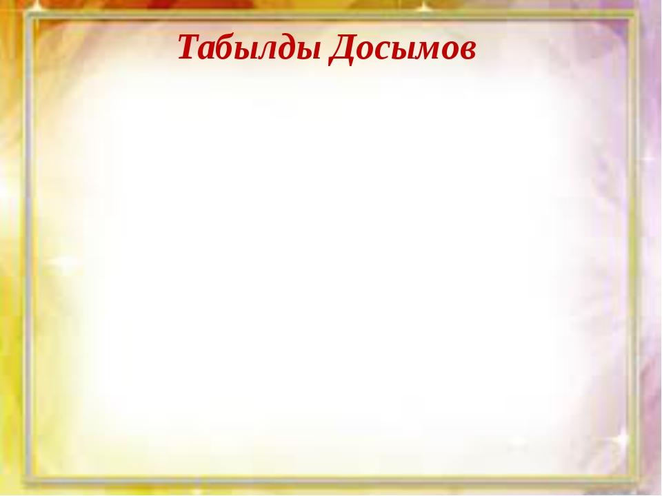 Табылды Досымов
