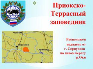 Приокско- Террасный заповедник Расположен недалеко от г. Серпухова на левом