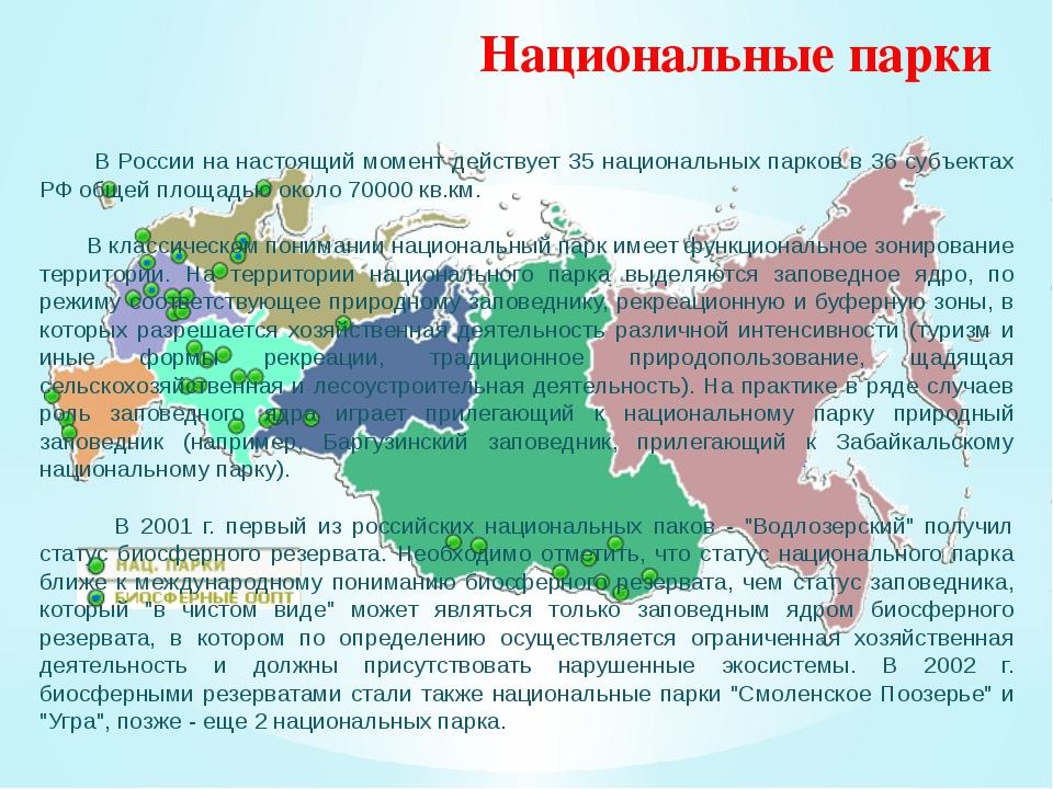 Национальные парки В России на настоящий момент действует 35 национальных пар...