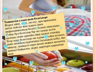Тамақтан уланудың белгілері Жүрек айну, құсу, іш өту, ара-арасында іштің түйі