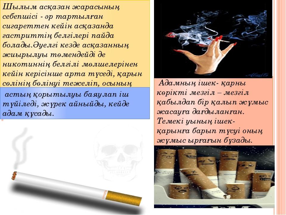 Шылым асқазан жарасының себепшісі - әр тартылған сигареттен кейін асқазанда г...