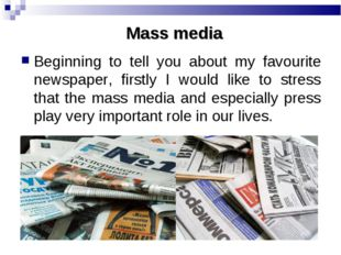 Mass media Beginning to tell you about my favourite newspaper, firstly I woul