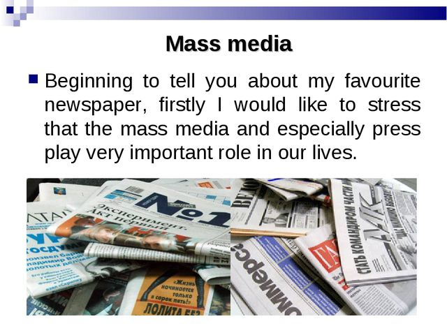 Mass media Beginning to tell you about my favourite newspaper, firstly I woul...