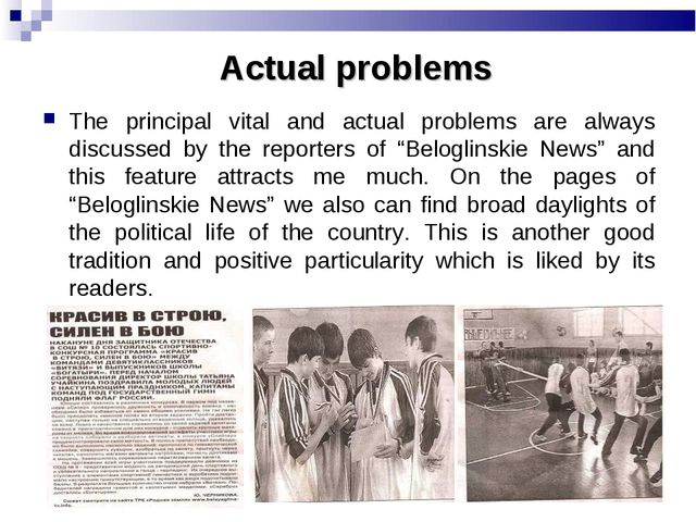 Actual problems The principal vital and actual problems are always discussed...