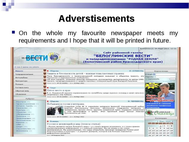 Adverstisements On the whole my favourite newspaper meets my requirements and...