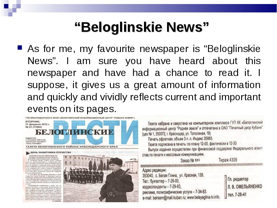 """Beloglinskie News"" As for me, my favourite newspaper is ""Beloglinskie News""...."