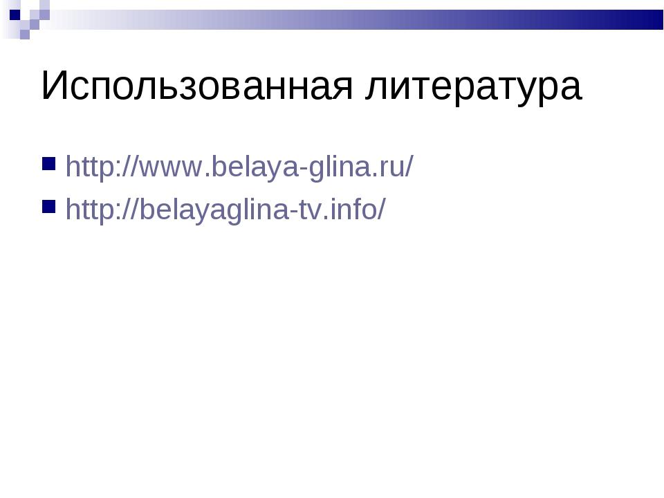 Использованная литература http://www.belaya-glina.ru/ http://belayaglina-tv.i...