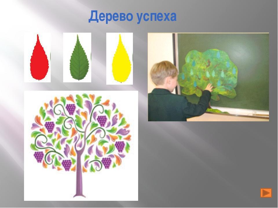 Дерево успеха