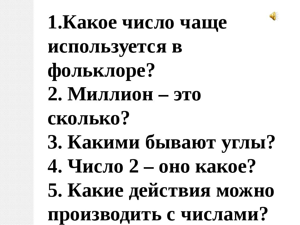 1.Какое число чаще используется в фольклоре? 2. Миллион – это сколько? 3. Как...