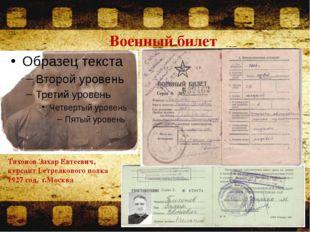 Военный билет Тихонов Захар Евтеевич, курсант I стрелкового полка 1927 год,