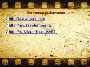 http://www.google.ru http://my.1september.ru http://ru.wikipedia.org/wiki Ис