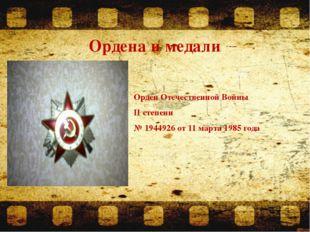 Ордена и медали Орден Отечественной Войны II степени № 1944926 от 11 марта 19