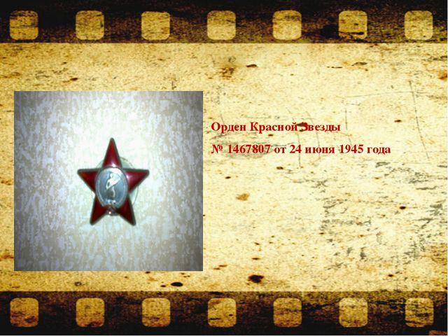 Орден Красной Звезды № 1467807 от 24 июня 1945 года