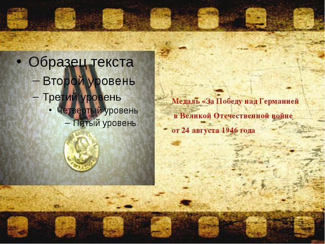 Медаль «За Победу над Германией в Великой Отечественной войне от 24 августа...