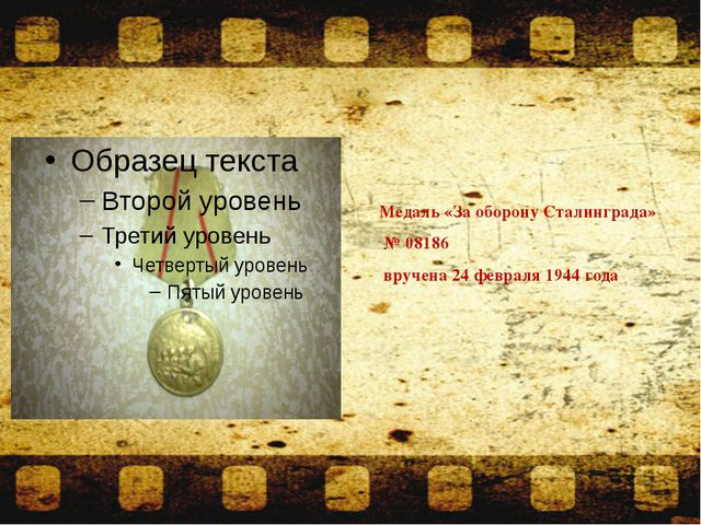 Медаль «За оборону Сталинграда» № 08186 вручена 24 февраля 1944 года