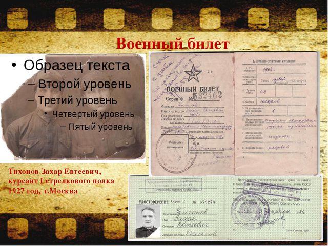 Военный билет Тихонов Захар Евтеевич, курсант I стрелкового полка 1927 год,...