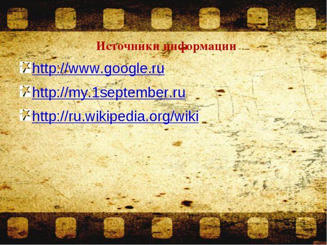 http://www.google.ru http://my.1september.ru http://ru.wikipedia.org/wiki Ис...