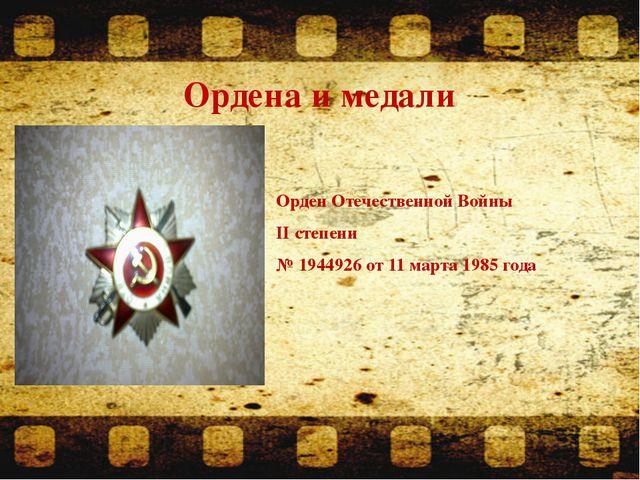 Ордена и медали Орден Отечественной Войны II степени № 1944926 от 11 марта 19...