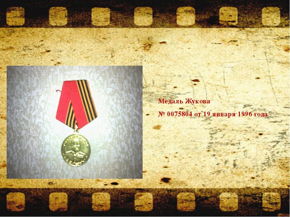 Медаль Жукова № 0075804 от 19 января 1996 года
