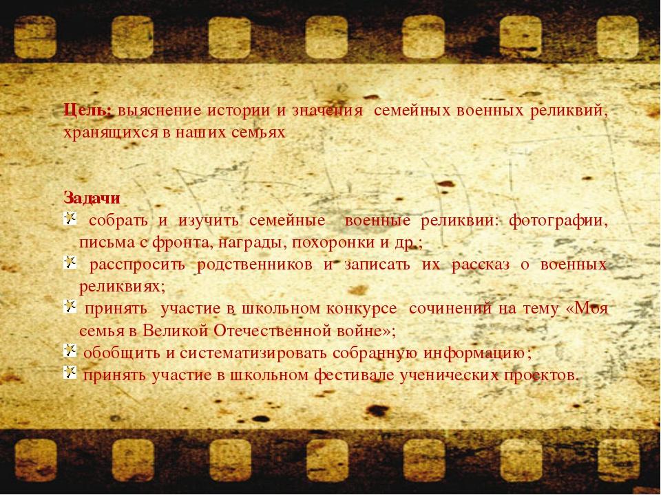 Цель: выяснение истории и значения семейных военных реликвий, хранящихся в н...