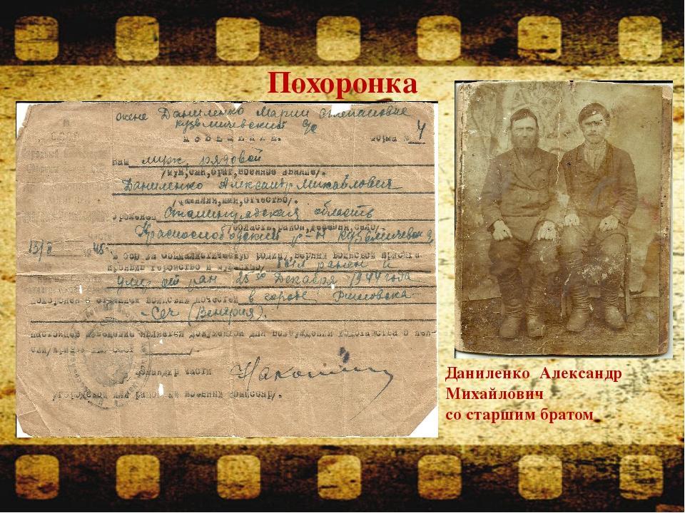 Похоронка Даниленко Александр Михайлович со старшим братом