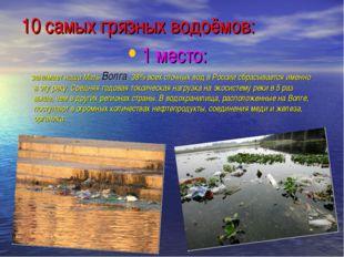10 самых грязных водоёмов: 1 место: занимает наша Мать-Волга. 38% всех сточны