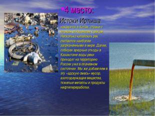 4 место: Истоки Иртыша находятся в Китае, стране с плохим отношением к рекам.