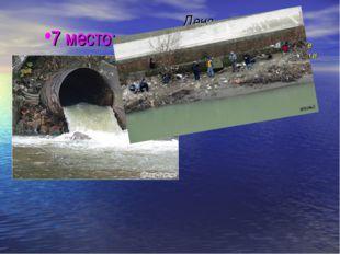 7 место: Лена. Основными источниками загрязнения являются золото- и алмазодоб