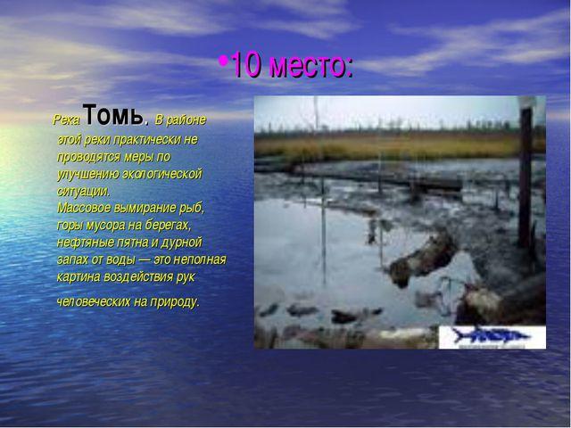 10 место: Река Томь. В районе этой реки практически не проводятся меры по улу...