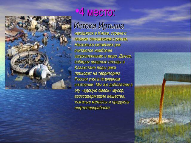 4 место: Истоки Иртыша находятся в Китае, стране с плохим отношением к рекам....
