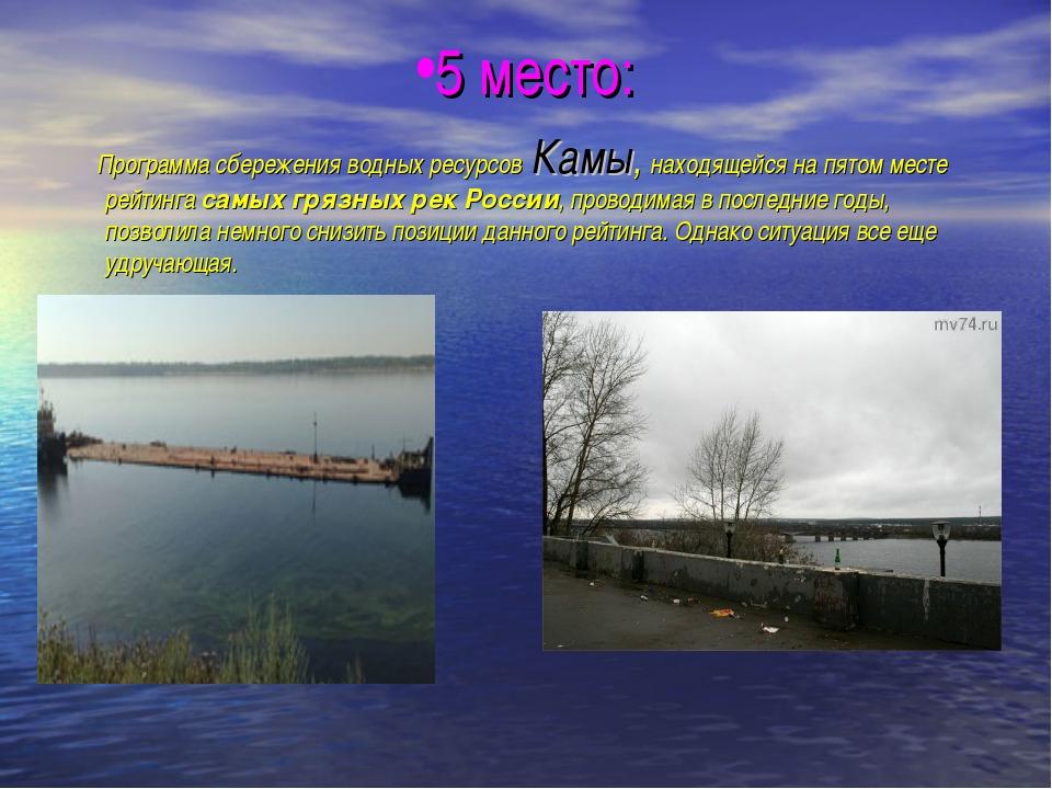 5 место: Программа сбережения водных ресурсов Камы, находящейся на пятом мест...