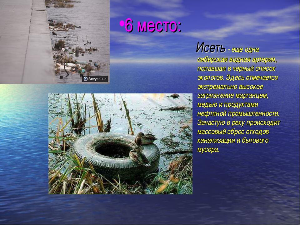 6 место: Исеть - еще одна сибирская водная артерия, попавшая в черный список...