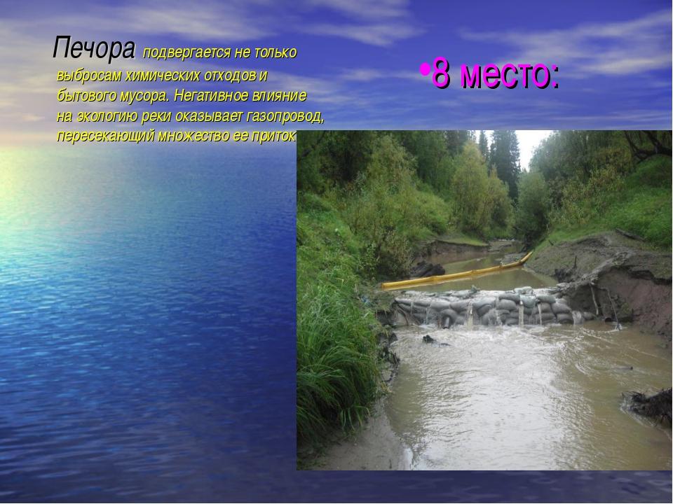 8 место: Печора подвергается не только выбросам химических отходов и бытового...