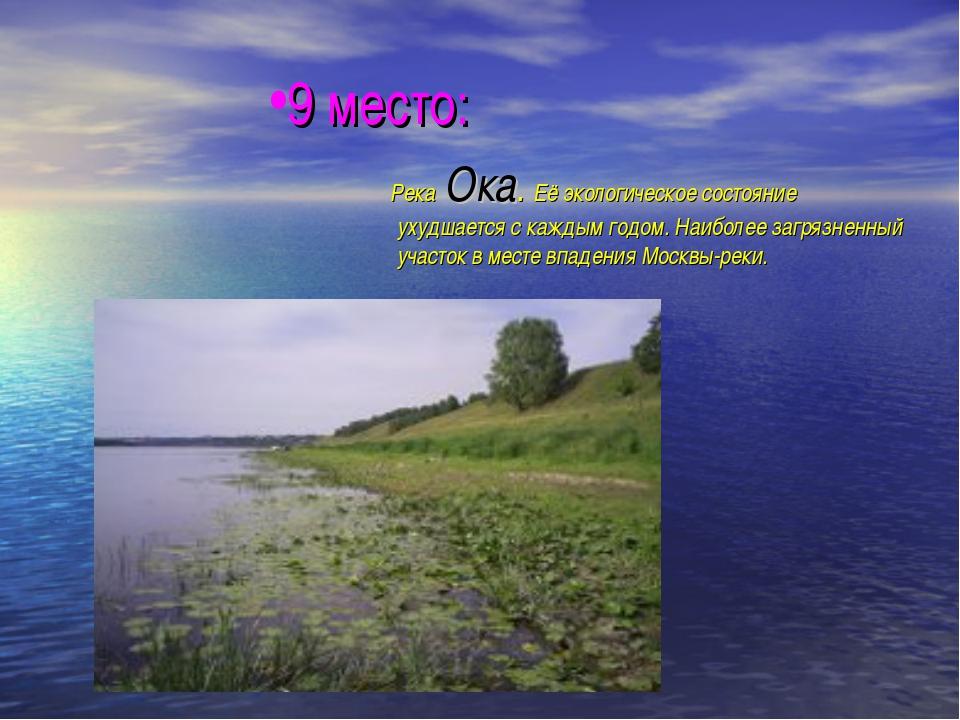 9 место: Река Ока. Её экологическое состояние ухудшается с каждым годом. Наиб...