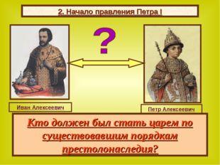 2. Начало правления Петра I В 1682 г. царь Федор умер. Остро встал вопрос о п