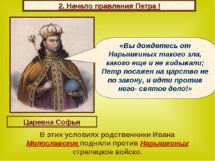 В этих условиях родственники Ивана Милославские подняли против Нарышкиных стр