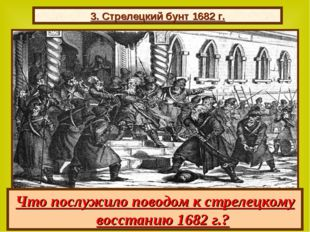 3. Стрелецкий бунт 1682 г. Что послужило поводом к стрелецкому восстанию 1682
