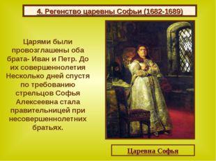 Царями были провозглашены оба брата- Иван и Петр. До их совершеннолетия Неско
