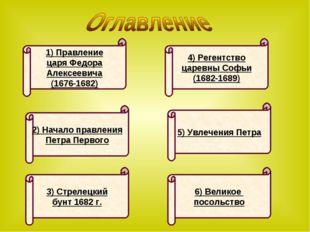 1) Правление царя Федора Алексеевича (1676-1682) 2) Начало правления Петра Пе