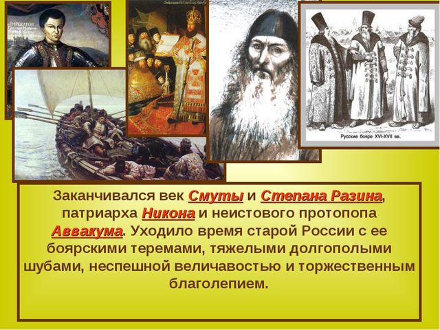 Заканчивался век Смуты и Степана Разина, патриарха Никона и неистового протоп...
