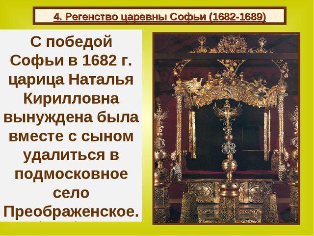 4. Регенство царевны Софьи (1682-1689) Сложилось двоевластие, отразившееся да...