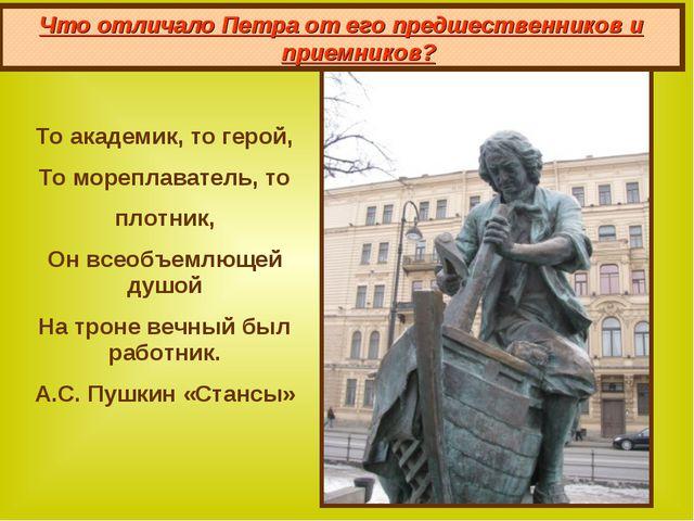 5. Увлечения Петра  То академик, то герой, То мореплаватель, то плотник, Он...
