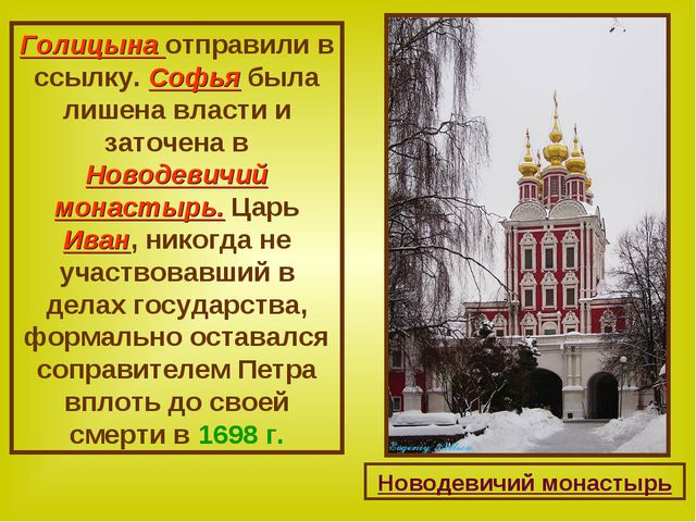Голицына отправили в ссылку. Софья была лишена власти и заточена в Новодевичи...